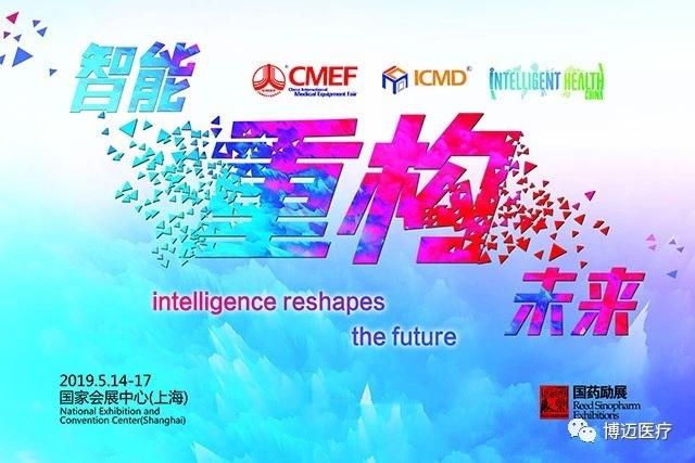 博迈医疗与您相约第81届中国国际医疗器械博览会