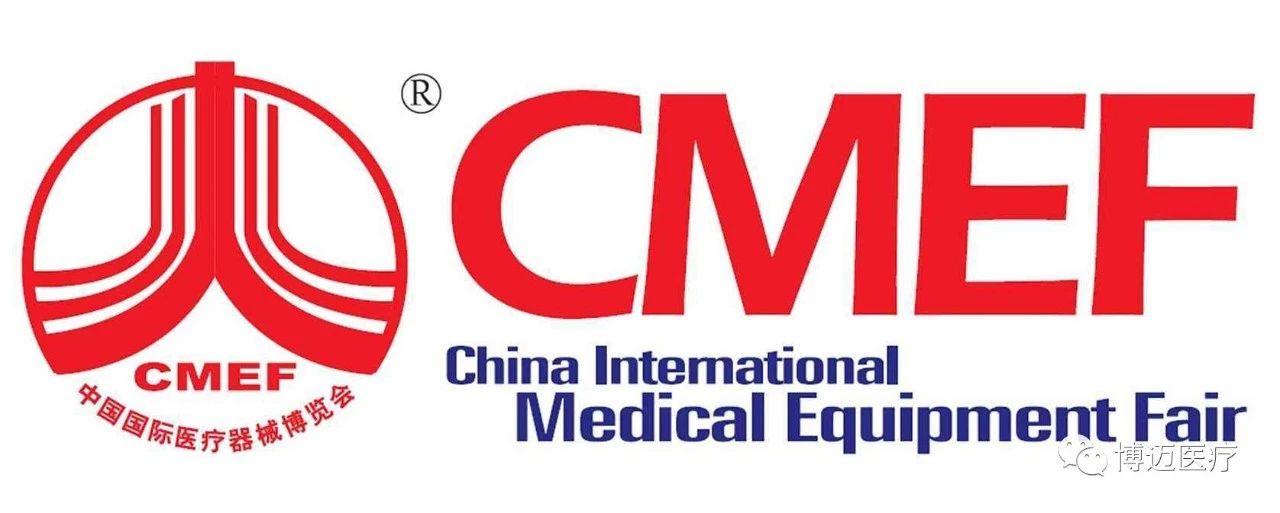 博迈医疗与您相约第80届中国国际医疗器械(秋季)博览会(CMEF)