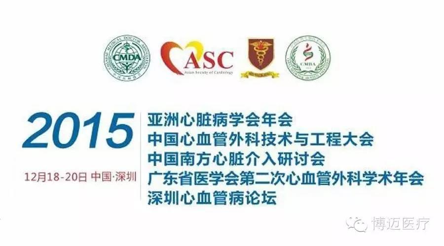 博迈医疗与您相约中华医学会第十七次全国心血管大会暨第九届东方心脏病学会议(CSC&OCC 2015)