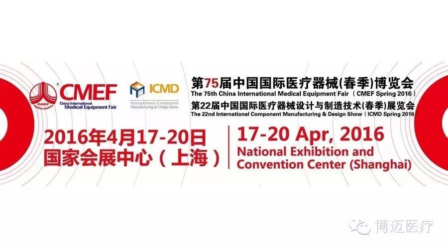 博迈医疗与您相约第75届中国国际医疗器械博览会(CMEF 2016)