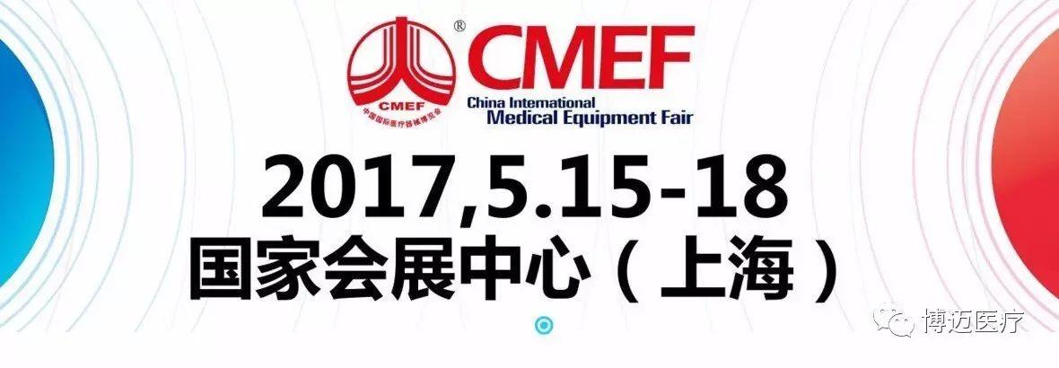 博迈医疗与您相约第77届中国国际医疗器械博览会