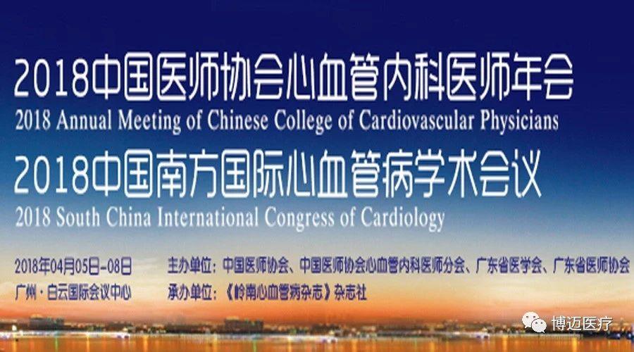 博迈医疗与您相约第20届中国南方国际心血管病学术会议
