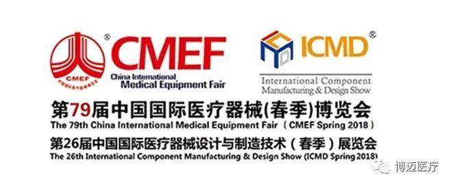 博迈医疗与您相约第79届中国国际医疗器械博览会