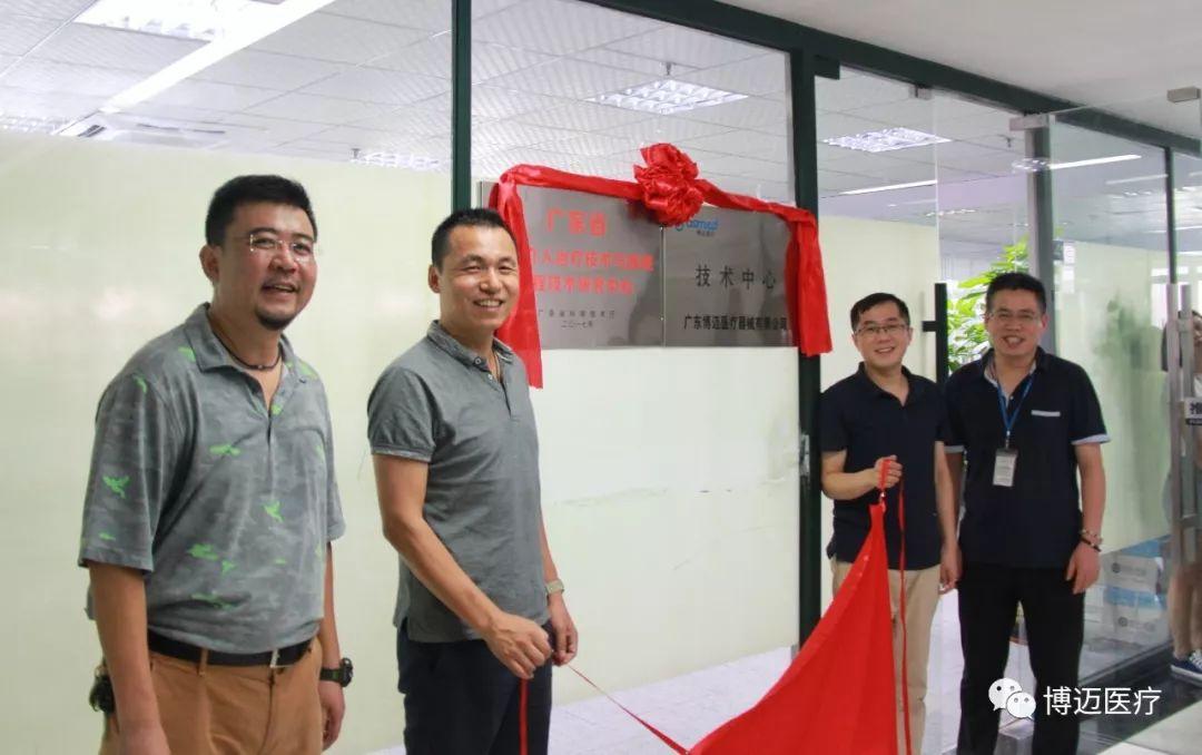 广东省血管介入治疗及器械工程技术中心 暨博迈医疗技术中心 在东莞松山湖高新区正式揭牌成立