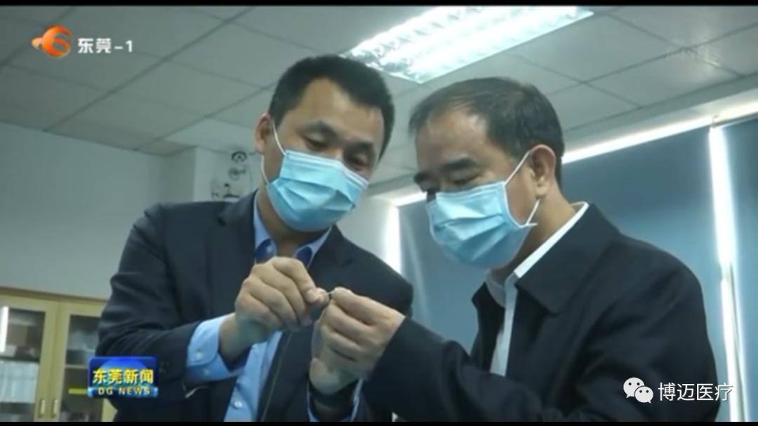 东莞市委书记梁维东一行来调研博迈医疗,助力企业发展