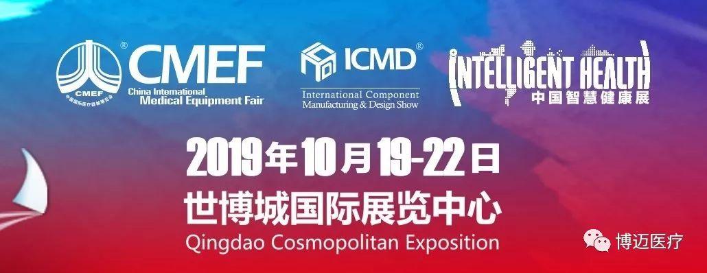 博迈医疗与您相约第82届中国国际医疗器械(秋季)博览会(CMEF2019)